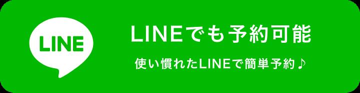 LINEでも予約可能 使い慣れたLINEで簡単予約