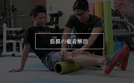 筋膜の癒着解消